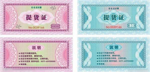 广昌广州酒家提货券生产_防伪优惠券