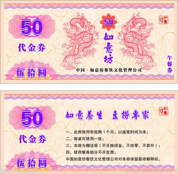 安庆市车行代金券公司|防伪代金券