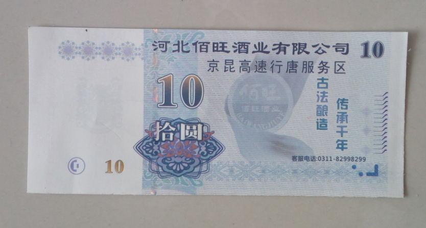 鹤城上海冰激淋提货券价格_安全线防伪门票