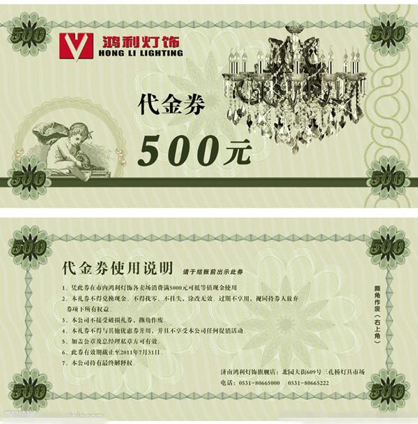 北京市纸币代金券制作价格|防伪酒票