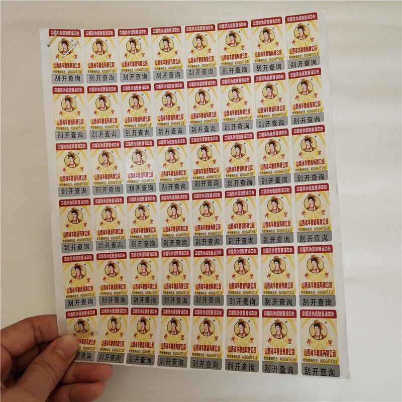 黔西南市二维码防伪标签制作-价格合理