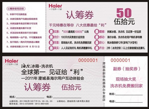 我公司专业设计制作代金券,优惠券,提货券,,水票,消费券,防伪证书