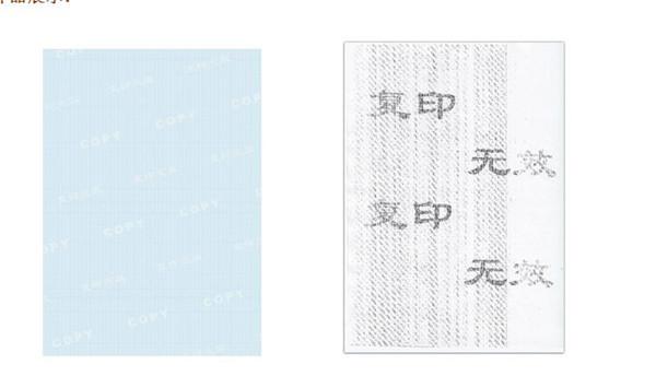 北京市房产合同防伪打印纸印刷