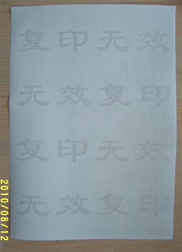 西宁市化妆品防伪水印纸价格