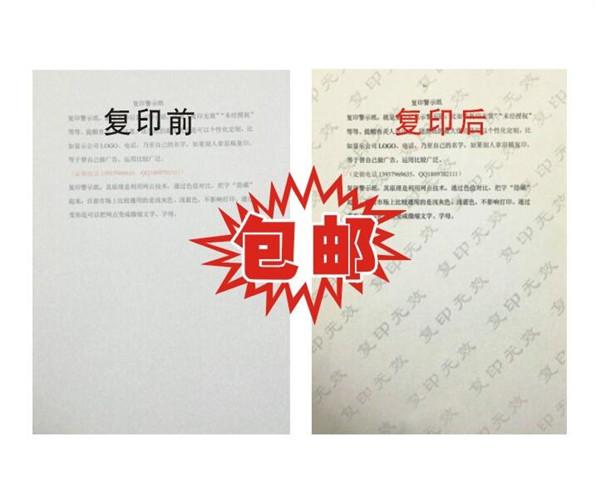 北京安全线防伪纸