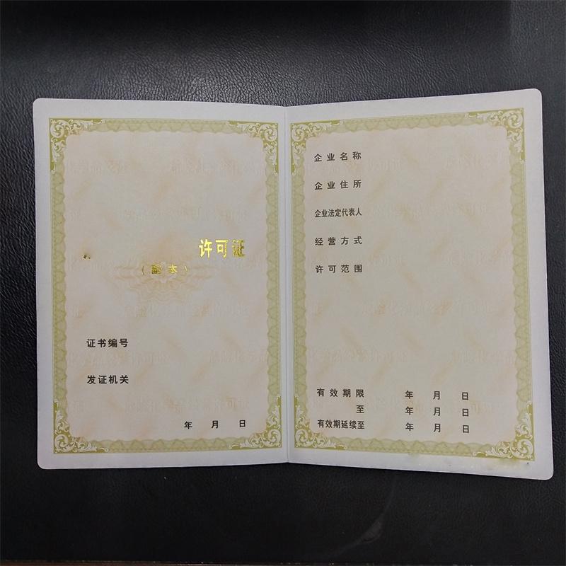 安庆市奖励证书封面生产