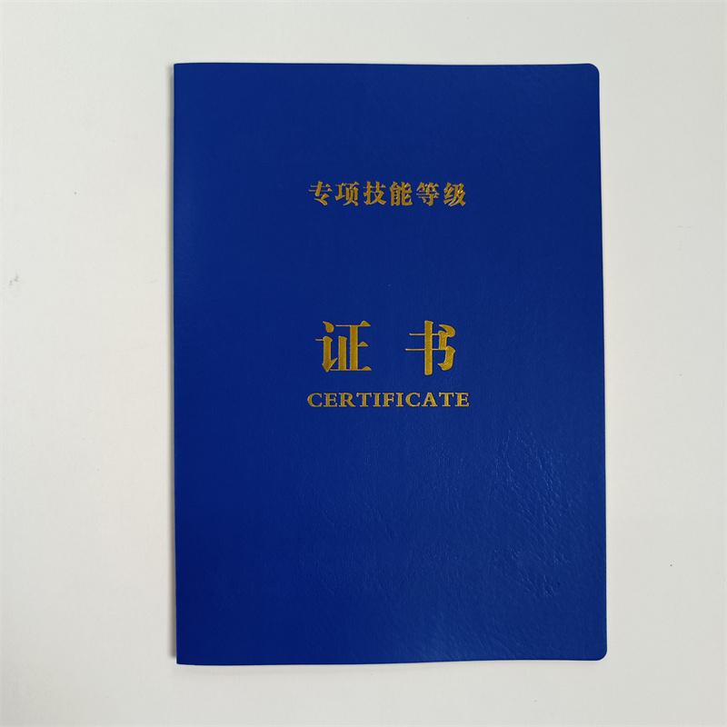 北京市证书定制