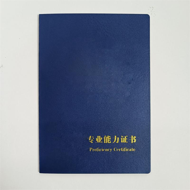 安康防伪聘书加工生产/专业防伪证书制作印刷厂