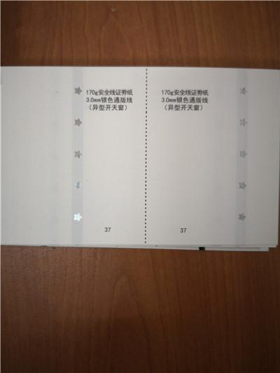 安康专版1.6安全线纸印刷哪家好