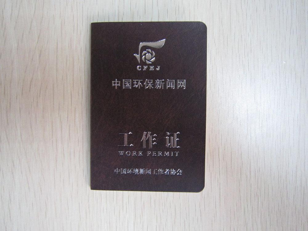 泸州防伪执法证印刷