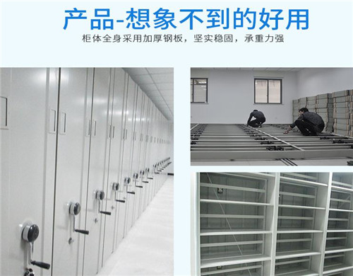 孟津档案室密集架运营中心