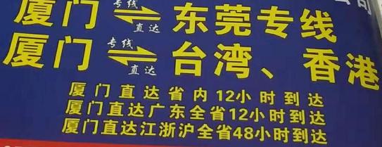同安到北京物流公司哪家好?