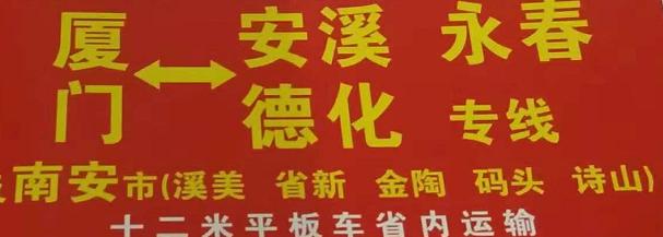 同安到锦州冷藏车运输运费怎么算?