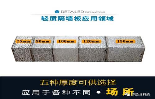 迁安轻质加气板规格型号