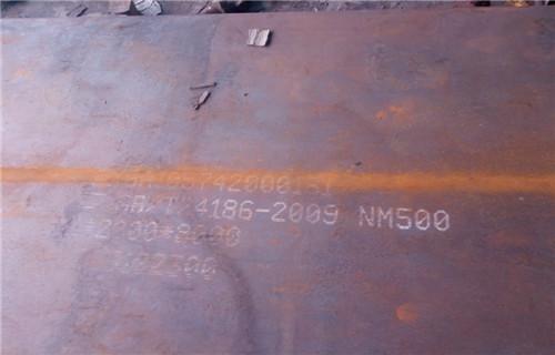 内蒙古新钢NM500耐磨钢板厂家定做