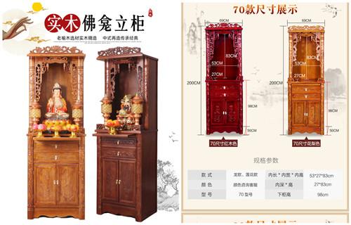 西藏佛龛立柜佛台住宅家具