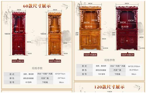 莆田壁挂式佛台仿古硬木家具