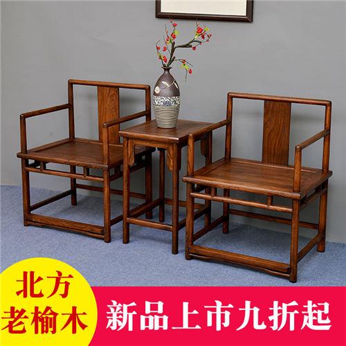 黑龙江榆木茶椅超高性价比