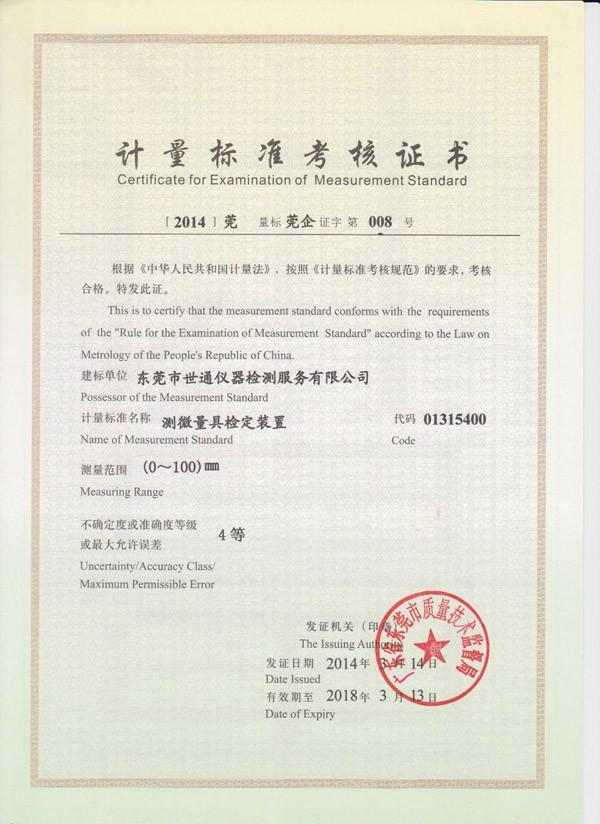 锦州市仪器仪表检测CNAS校准报告