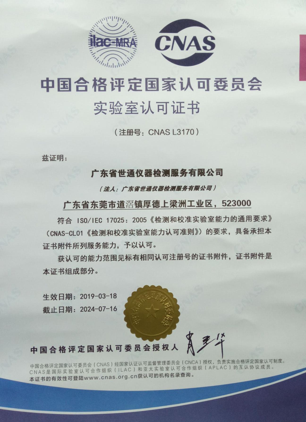 洛阳新安县仪器计量校准CNAS校准报告
