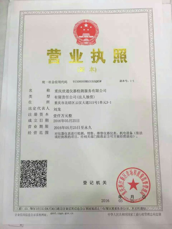 江西仪器仪表检测CNAS校准报告