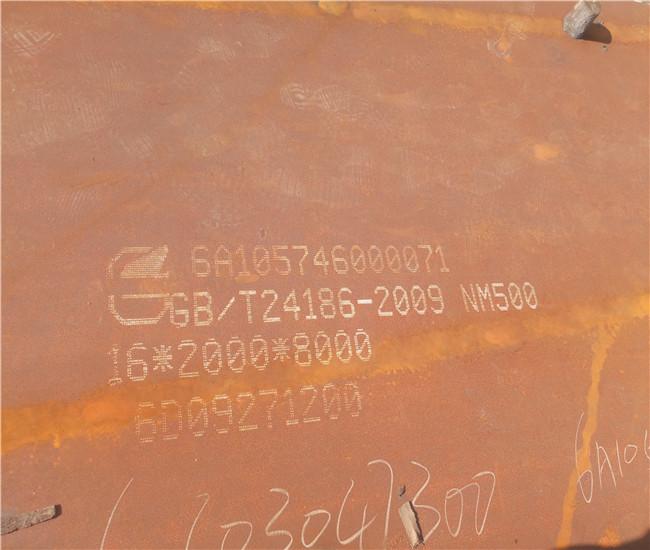 新余武钢耐磨500耐磨板生产厂家