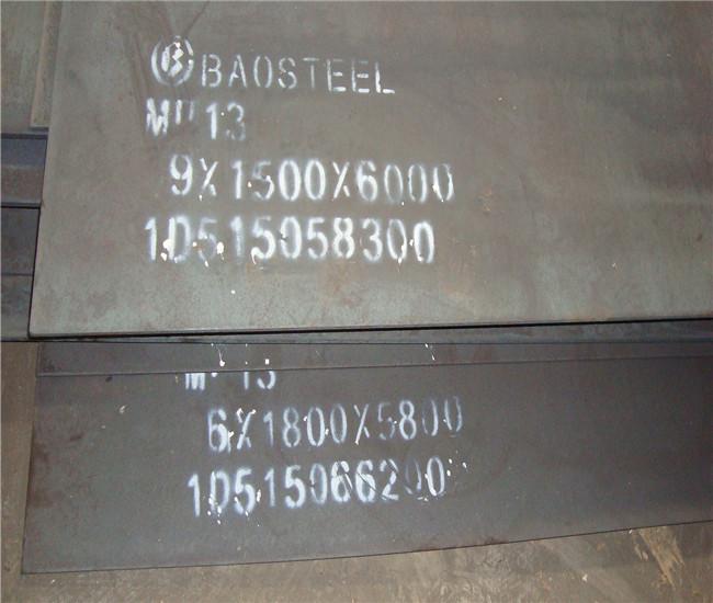 威海Mn13高锰钢板  劣质辨别