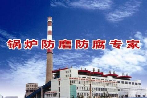 安徽煤粉炉防磨热喷涂山东宏合欢迎您?
