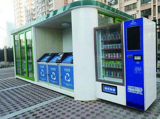北京垃圾分类亭积分