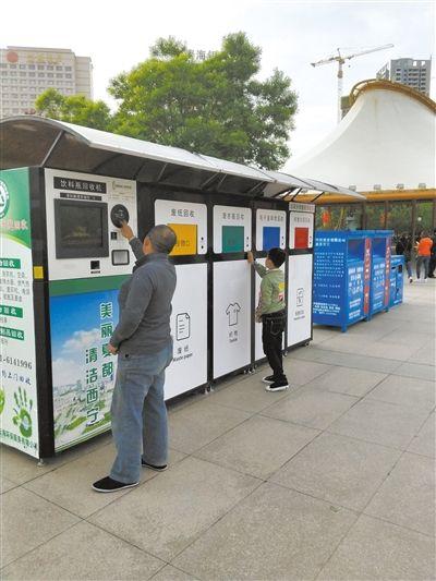 西藏垃圾分类亭APP