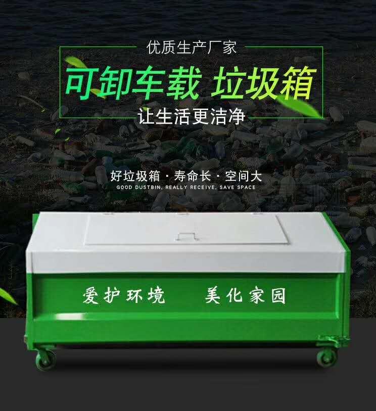 天水钩臂垃圾箱-小型垃圾箱图片