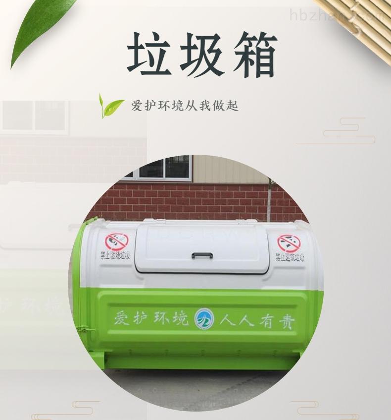 河北沧州市钩臂垃圾箱垃圾箱厂家厂家