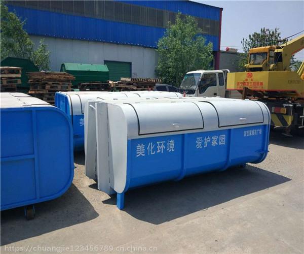 河北沧州市勾臂式垃圾箱垃圾箱产地现货