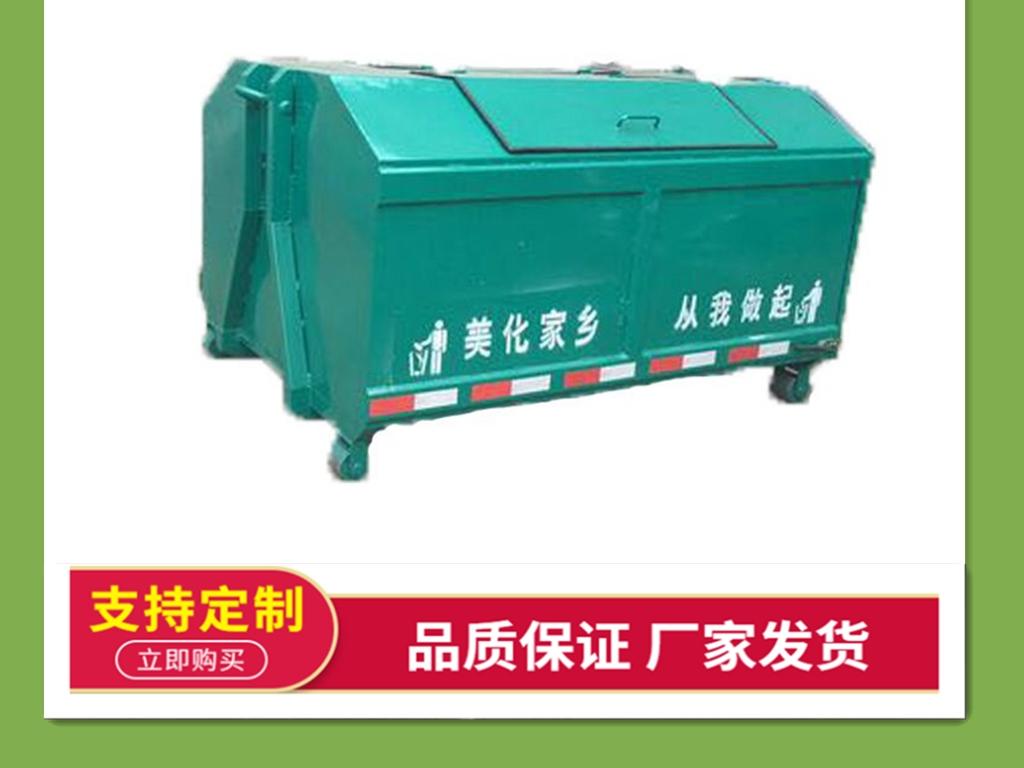 河北沧州市钩臂垃圾箱垃圾箱供应厂家