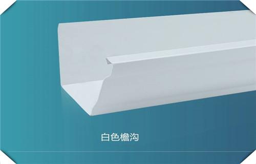 新闻指出:上海彩铝落水系统厂家哪家便宜