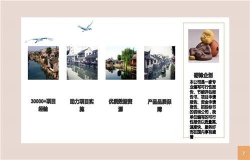 惠州出稿速度快代写资金申请报告