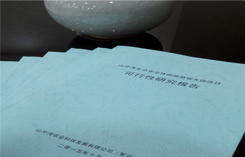 山南資金申請報告撰寫價格低