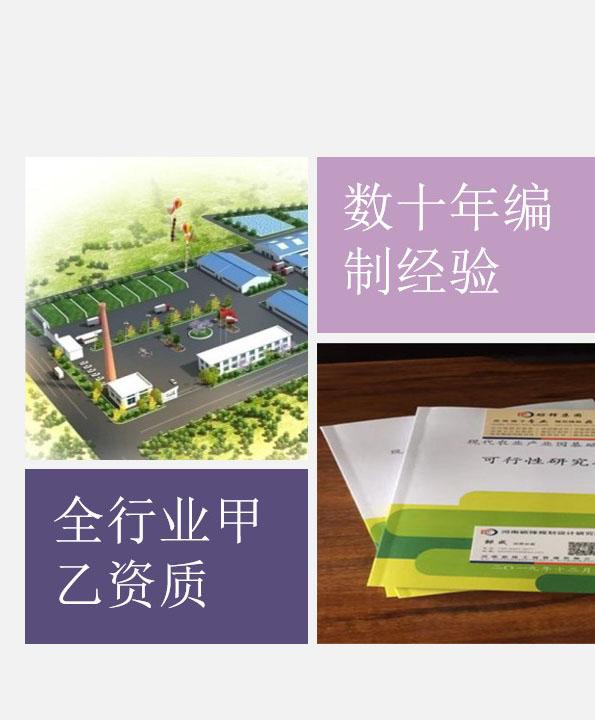 物流产业园可行性研究报告编制公司济南市立项报告书