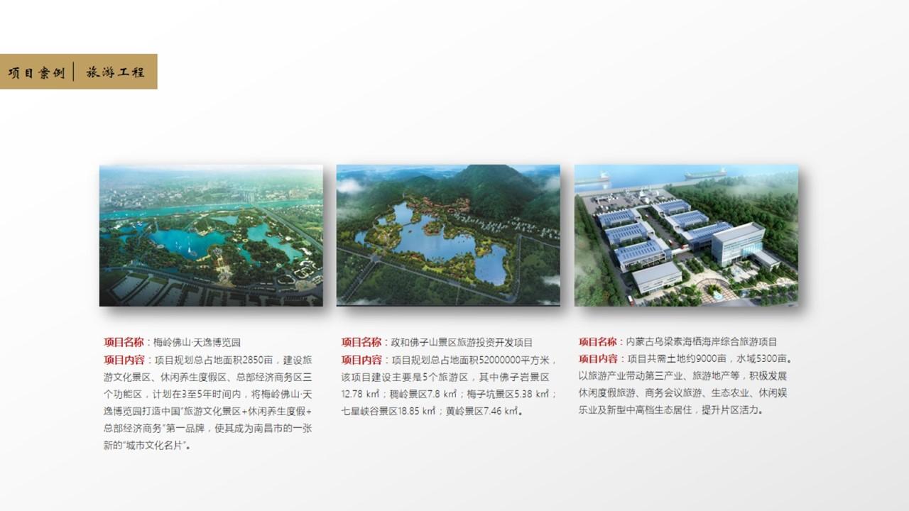 内江代写林业项目可行性研究报告【房建工程】的