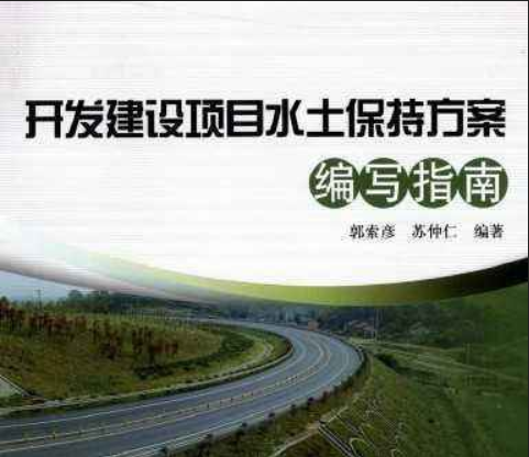 【浚县专业编写水土保持施工图可拿批复的公司】