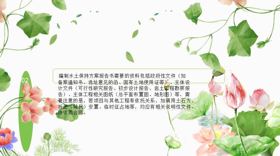 【新华代写水土保持验收的公司—黄河治理】