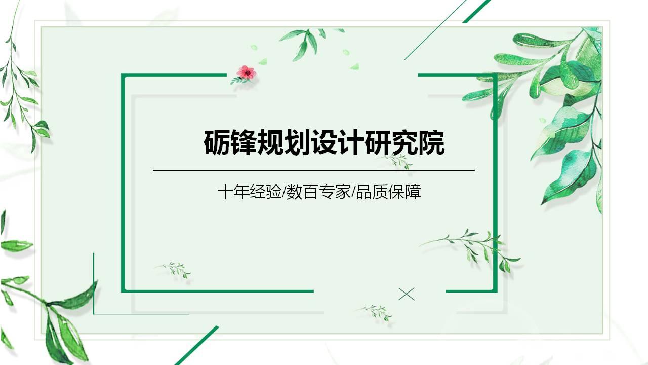 【邓州代写水土保持报告表的公司—黄河治理】