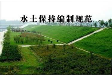 【召陵编制矿山水土保持整改方案的公司—可加急】