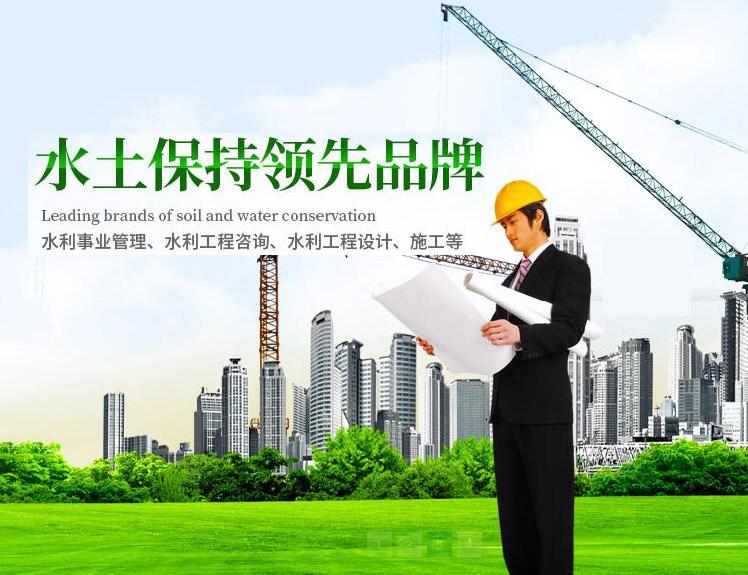 【许昌编制矿山水土保持整改方案的公司—黄河治理】
