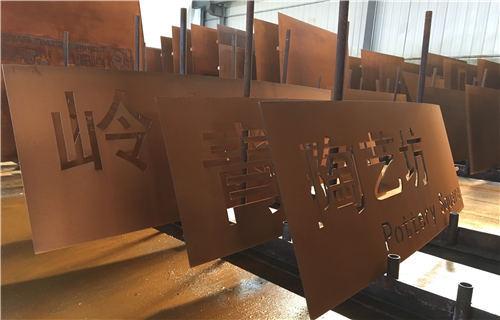 金华耐候锈钢板订购