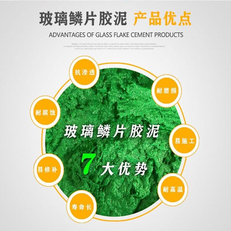 湖南耐酸碱玻璃鳞片胶泥厂家及生产厂家