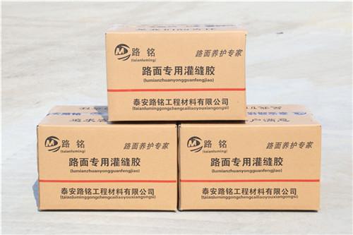 新聞:蚌埠路面灌縫膠生產廠家