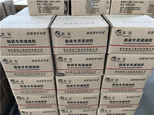 新聞:蚌埠路面灌縫膠的價格