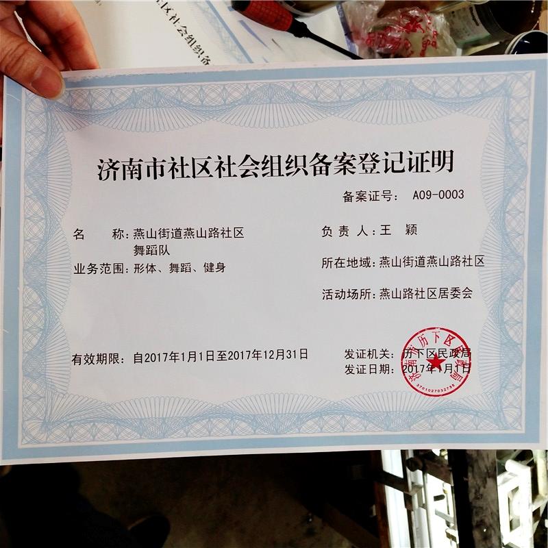 河南驻马店新蔡县生产荣誉证书厂家