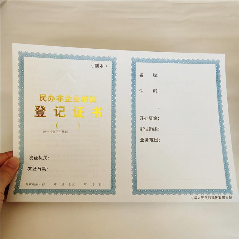 孙吴县大学毕业证书外壳